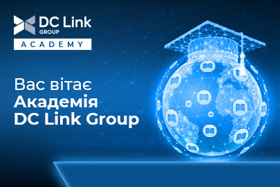 Академия DC Link Group стартовала!