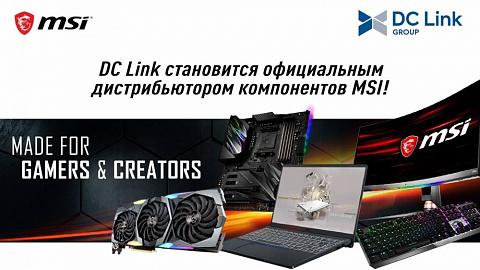 MSI is pleased to announce that DC Link has joined the ranks of its official distributors in Ukraine